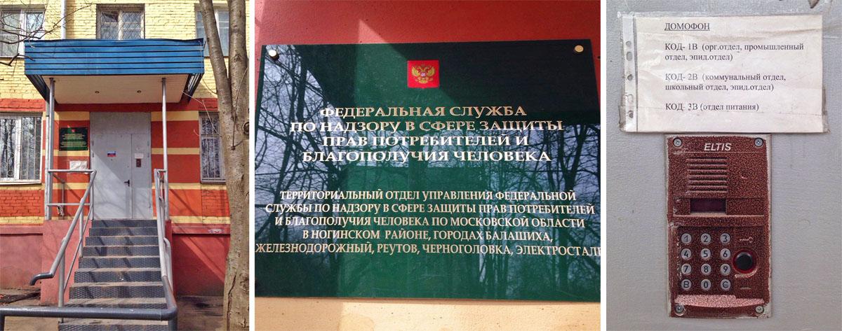 Посещение местного филиала Роспотребнадзора
